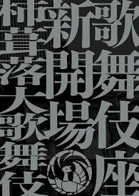 歌舞伎座新開場柿葺落大歌舞伎四月五月六月全演目集 特別DVD BOOK