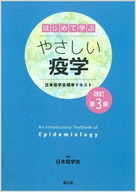 はじめて学ぶやさしい疫学(改訂第3版) 日本疫学会標準テキスト [ 日本疫学会 ]