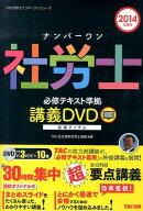 DVD>ナンバーワン社労士必修テキスト準拠講義DVD(2014年度版)