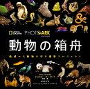 動物の箱舟 絶滅から動物を守る撮影プロジェクト(初回配本分限定! バッジ付き)