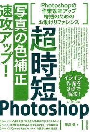 超時短Photoshop「写真の色補正」速攻アップ! [ 藤島健 ]