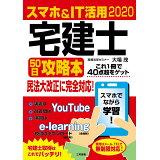 スマホ&IT活用宅建士50日攻略本(2020)
