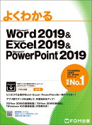 Word 2019 & Excel 2019 & PowerPoint 2019