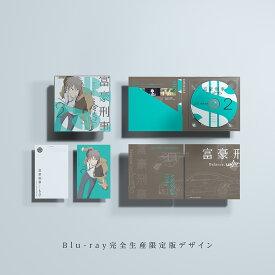 富豪刑事 Balance:UNLIMITED 2【完全生産限定版】【Blu-ray】 [ 大貫勇輔 ]
