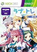 ラブ☆トレ〜Mint〜 限定版