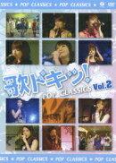 歌ドキッ!POP CLASSICS 2