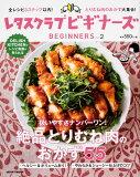 レタスクラブビギナーズ(Vol.2) 扱いやすさナンバーワン!絶品とりむね肉のおかず55 (レタスクラブMOOK)