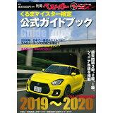 クルマ情報自慢(2019~2020) (別冊ベストカー)