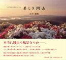美しき岡山