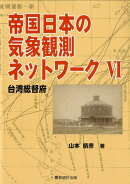 帝国日本の気象観測ネットワーク(6)