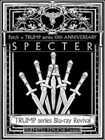 TRUMP series Blu-ray Revival Patch × TRUMP series 10th ANNIVERSARY「SPECTER」【Blu-ray】 [ (趣味/教養) ]