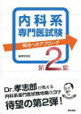 内科系専門医試験 解法へのアプローチ 第2集 [ 藤澤孝志郎 ]