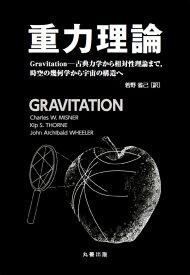 重力理論 Gravitation-古典力学から相対性理論まで、時空の幾何学から宇宙の構造へ [ 若野 省己 ]