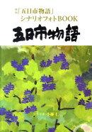 映画「五日市物語」シナリオフォトBOOK