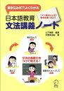 日本語教育文法講義ノート 書き込み式でよくわかる [ 山下暁美 ]