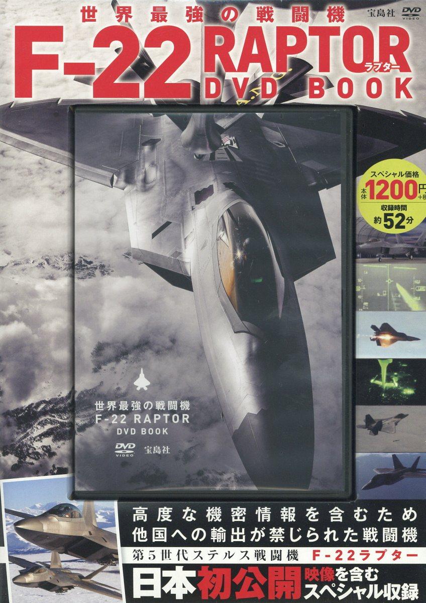DVD>世界最強の戦闘機F-22RAPTOR DVD BOOK (<DVD>)