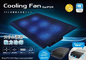 PS4用 横置き冷却ファン