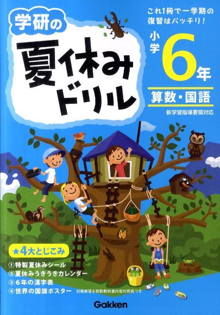 学研の夏休みドリル(小学6年生)新版 算数・国語 [ 学研教育出版 ]