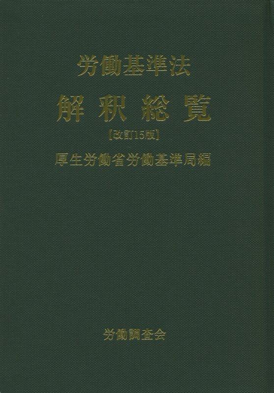労働基準法解釈総覧改訂15版 [ 厚生労働省労働基準局 ]