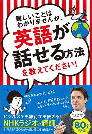 難しいことはわかりませんが、英語が話せる方法を教えてください! [ スティーブ・ソレイシィ ]