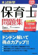 本試験型保育士試験問題集('17年版)