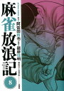 麻雀放浪記(8) (アクションコミックス) [ 嶺岸信明 ]