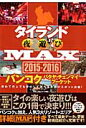 タイランド夜遊びMAX(2015-2016) (Oak mook) [ ブルーレット奥岳 ]