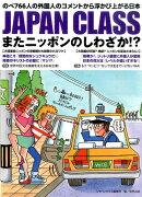 JAPAN CLASS 第6弾 またニッポンのしわざか!?
