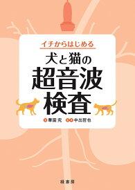 イチからはじめる犬と猫の超音波検査 [ 華園究 ]