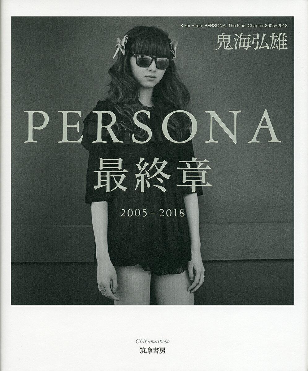 PERSONA 最終章 2005-2018 (単行本) [ 鬼海 弘雄 ]