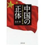 中国の正体 (PHP文庫)