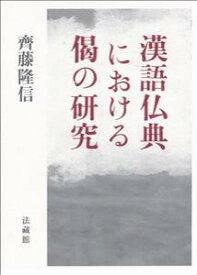 漢語仏典における偈の研究 [ 齊藤 隆信 ]