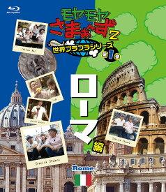 モヤモヤさまぁ〜ず2 世界ブラブラシリーズ 第1巻 ローマ編【Blu-ray】 [ さまぁ〜ず ]