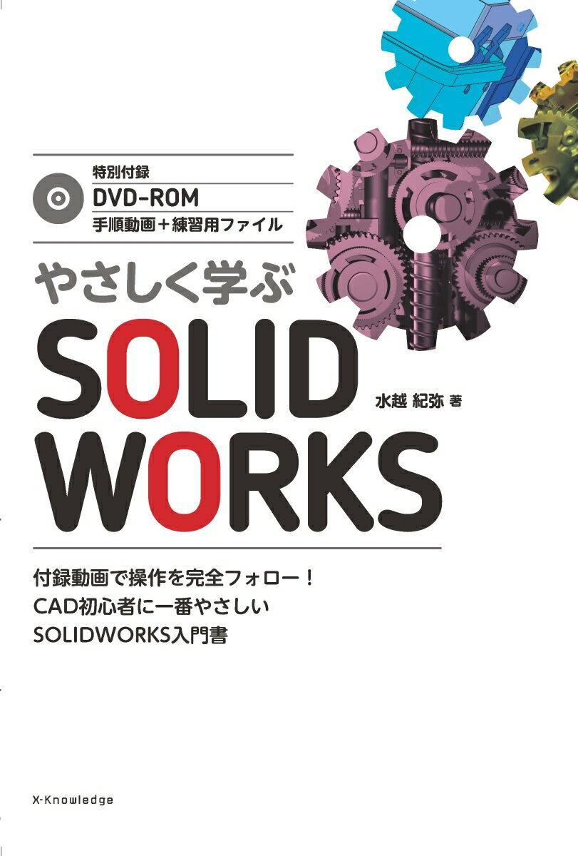 やさしく学ぶSOLIDWORKS 特別付録DVD-ROM手順動画+練習用ファイル [ 水越紀弥 ]