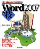 仕事がはかどる! Word 2007の技