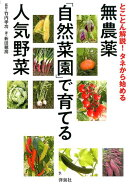 無農薬「自然菜園」で育てる人気野菜