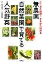 無農薬「自然菜園」で育てる人気野菜 とことん解説!タネから始める [ 竹内孝功 ]