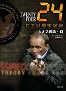 24(TWENTY FOUR) CTU機密記録:カオス理論(下(06:00-20:00))