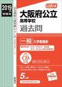 大阪府公立高等学校一般入学者選抜(2019年度受験用) (公立高校入試対策シリーズ)