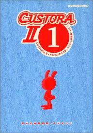 カスタム虎の穴2(vol.1(ていねい整備編)) (Motor magazine mook) [ アオキシン ]