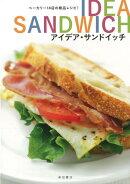 【バーゲン本】べーカリー18店の絶品レシピ!アイデア・サンドイッチ