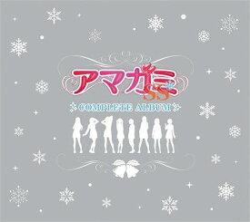 アマガミSS COMPLETE ALBUM [ (アニメーション) ]