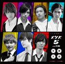 学園天国 (初回限定盤 CD+DVD)