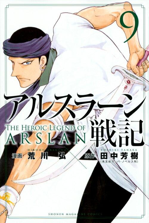 アルスラーン戦記(9) (講談社コミックス) [ 荒川 弘 ]