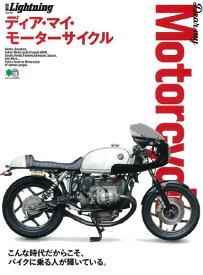 Dear My Motorcycle (エイムック 別冊Lightning Vol.198)