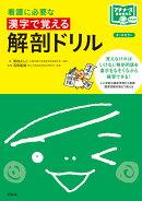 漢字で覚える解剖ドリル
