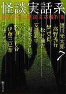 怪談実話系(7)