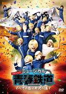 ミュージカル『青春ーAOHARU-鉄道』〜すべての路は所沢へ通ず〜