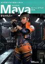 Autodesk Maya トレーニングブック 第4版 [ イマジカデジタルスケープ バウハウス・エンタテインメント部 ]