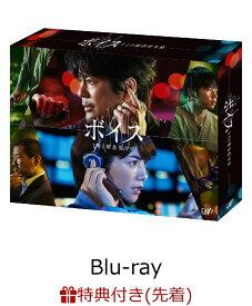 【先着特典】ボイス 110緊急指令室 Blu-ray BOX(ピーカモくんマスキングテープ付き)【Blu-ray】 [ 唐沢寿明 ]